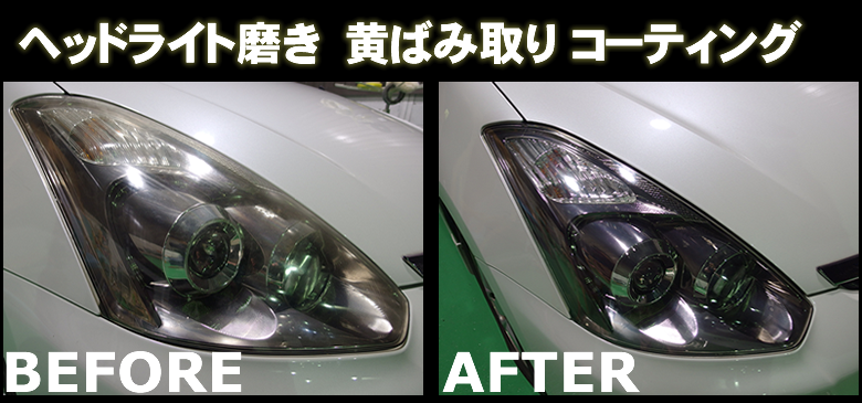 t_headlightpolish