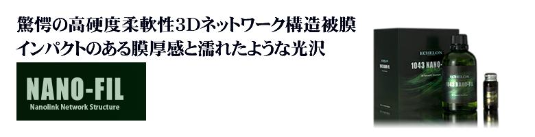 t_nano-fil