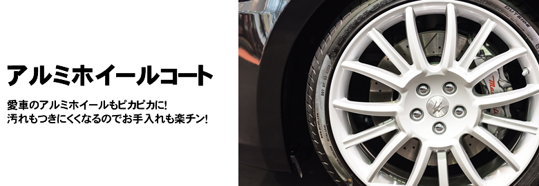 t_wheelcoating